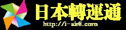 速購易日本轉運|日本集貨|日本代寄|日本代送